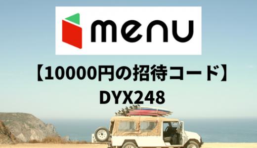「menu(メニュー)」配達員の友達招待コード「DYX248」で10000円もらえるキャンペーン。登録方法を解説。