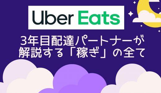 Uber Eats(ウーバーイーツ)の給料と時給換算を配達3年目の配達員が解説。稼げるのか。