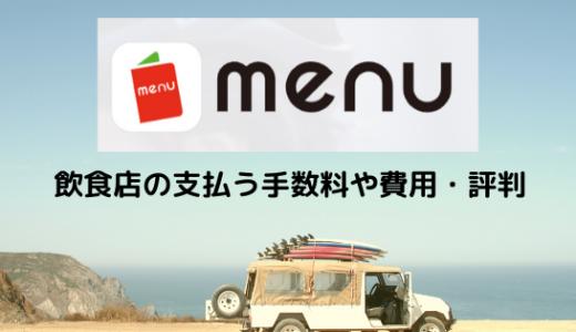 【飲食店向け】menuデリバリー&テイクアウトの手数料と導入費用・評判・口コミを解説。