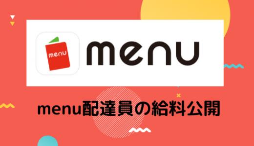 menu配達員の給料公開・時給換算も。ウーバーイーツ配達員より稼げる?
