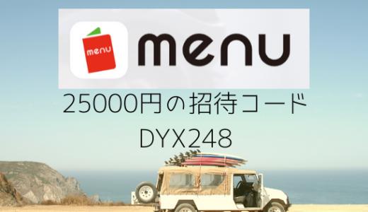 「menu(メニュー)」配達員の友達招待コード「DYX248」で25000円もらえるキャンペーン。登録方法を解説。