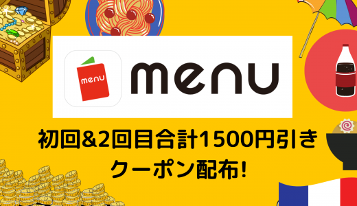 menuデリバリー初回クーポン【合計1500円分クーポン】