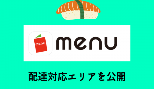 【決定版】menuエリア地域と拡大予定地域を解説。