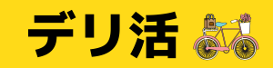 ウーバーイーツ 時給・給料のロゴ【デリ活】