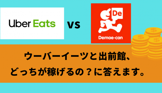 出前館とUber Eats(ウーバーイーツ)(Uber Eats(ウーバーイーツ))はどっちが稼げるか。現役配達員が解説します。