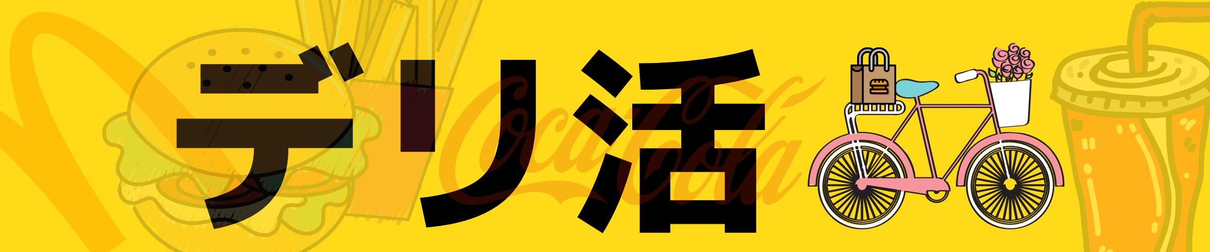 ウーバーイーツの給料・時給・収入解説【デリ活】