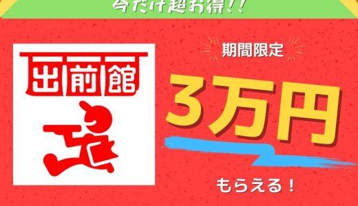 【超キャッシュバック30,000円】出前館配達員の友達紹介キャンペーンコードを使った登録方法。