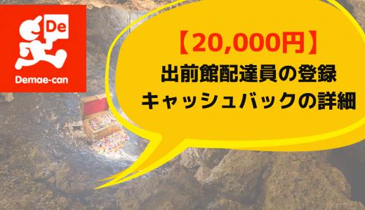 【超キャッシュバック20000円】出前館配達員の友達紹介キャンペーンコードを使った登録方法。