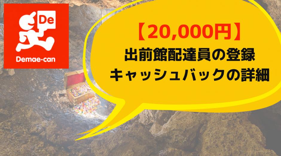 【20000円】出前館配達員の友達紹介キャンペーンでキャッシュバック中!登録方法を解説。 (1)