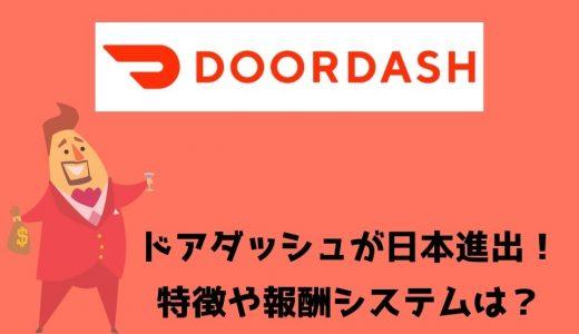 Door Dash(ドアダッシュ)が日本進出!特徴は?Uber Eats(ウーバーイーツ)との違いについても