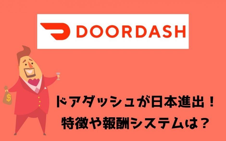 Door Dash(ドアダッシュ)が日本進出!特徴は?ウーバーイーツとの違いについても