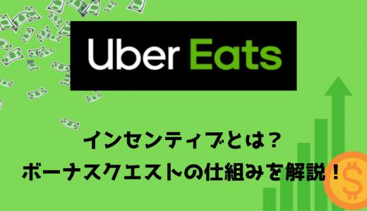 Uber Eats(ウーバーイーツ)のインセンティブとは?ボーナスクエストの仕組みや種類は?