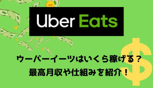 【最高月収は?】Uber Eats(ウーバーイーツ)はいくら稼げる?給料の仕組みについても