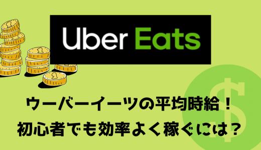 Uber Eats(ウーバーイーツ)の平均時給は?初心者でも効率よく稼ぐ方法は?