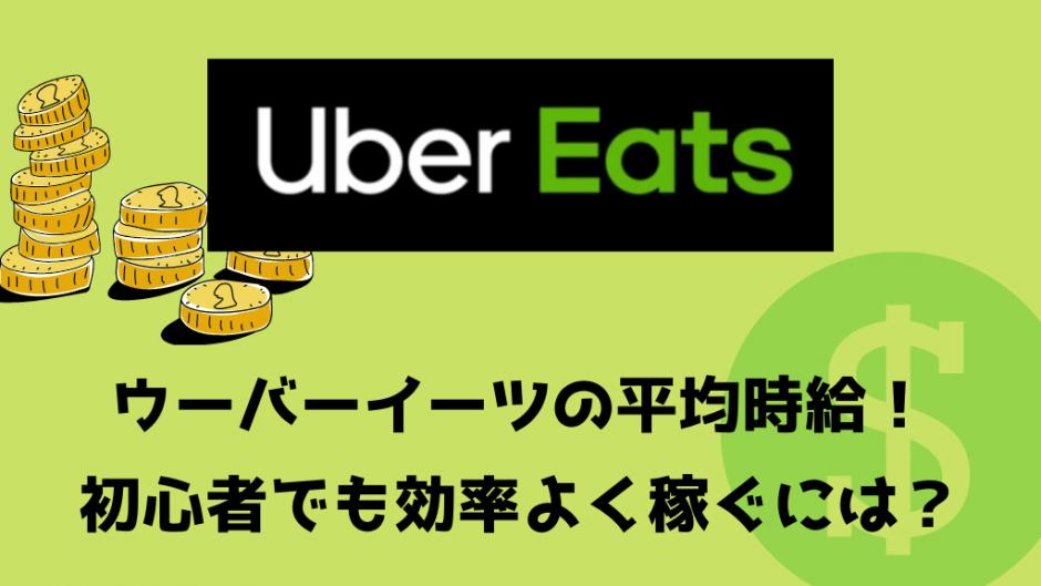 UberEats(ウーバーイーツ)の平均時給は?初心者でも効率よく稼ぐ方法は?