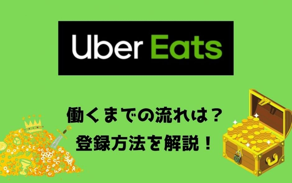 Uber Eats(ウーバーイーツ)で働くまでの流れを解説!必要なものについても