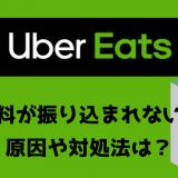 UberEats(ウーバーイーツ)の給料が振り込まれない!原因や対処法を解説!