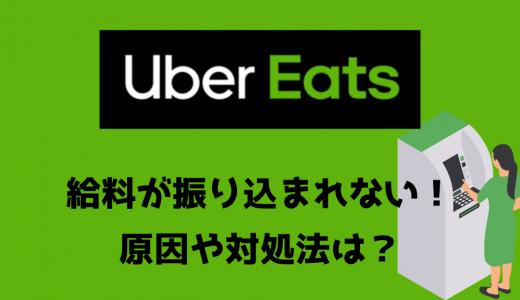 Uber Eats(ウーバーイーツ)の給料が振り込まれない!原因や対処法を解説!