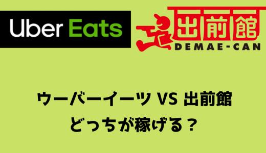 【出前館VSUber Eats(ウーバーイーツ)】違いは?配達員はどっちが稼げるのか比較!