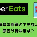 Uber Eats(ウーバーイーツ)配達パートナーの登録ができない?原因(理由)や対処法を解説!