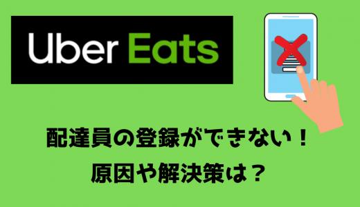Uber Eats(ウーバーイーツ)配達パートナーの登録ができない?原因や対処法を解説!