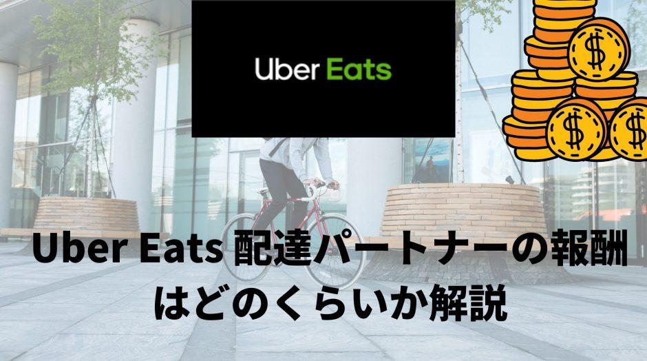 Uber Eats(ウーバーイーツ)配達員の給料と時給