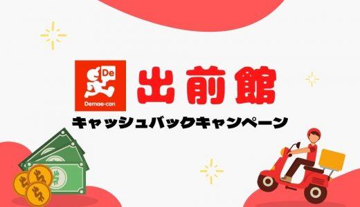 【超キャッシュバック29,000円】出前館配達員の友達紹介キャンペーンコードを使った登録方法!