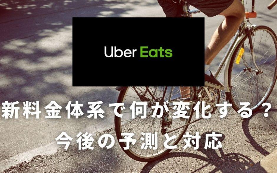 Uber Eats(ウーバーイーツ)新料金体系で何が変化する?今後の予測と対応