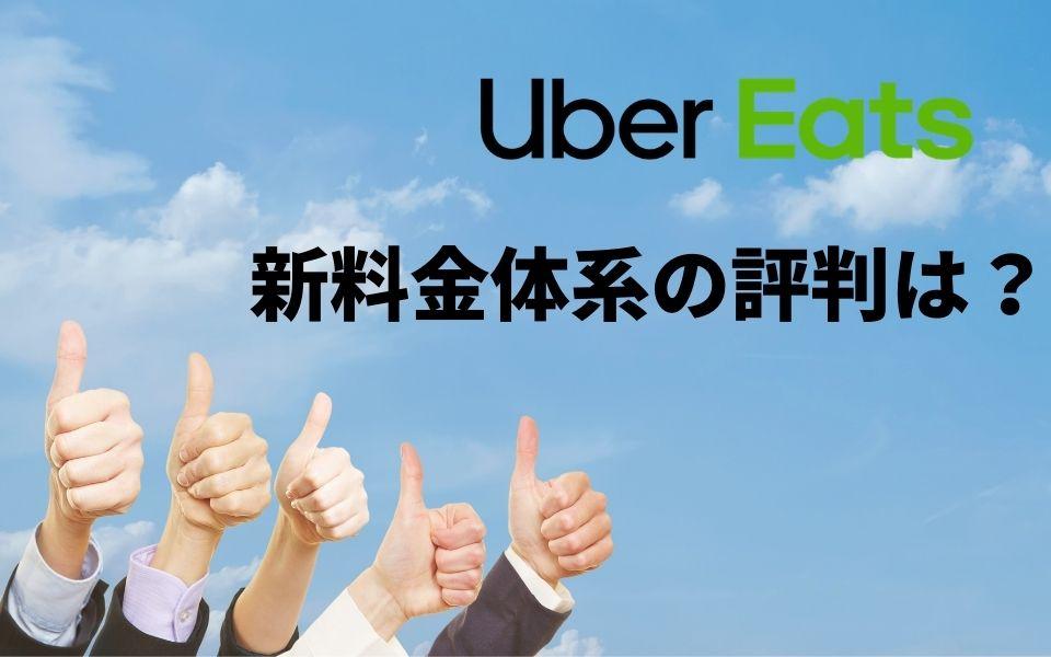 Uber Eats 新料金体系の評判は?