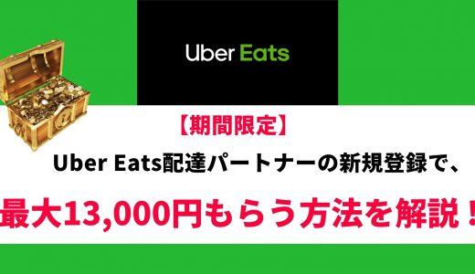 Uber Eats配達員に登録して最大13000円をもらう方法と詳細の解説