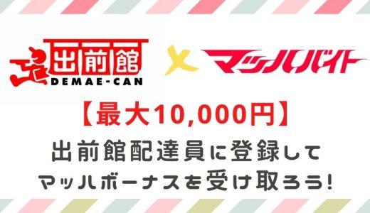 【出前館】配達員に登録すればマッハボーナス最大10,000円!