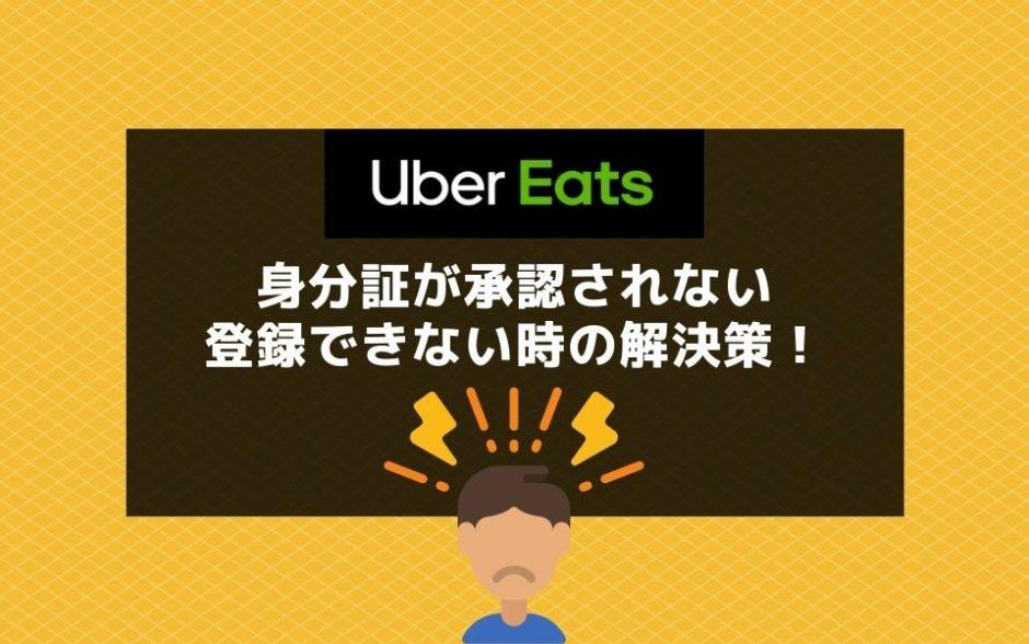 【Uber Eats(ウーバーイーツ)】身分証が承認されない、登録できない時の解決策!