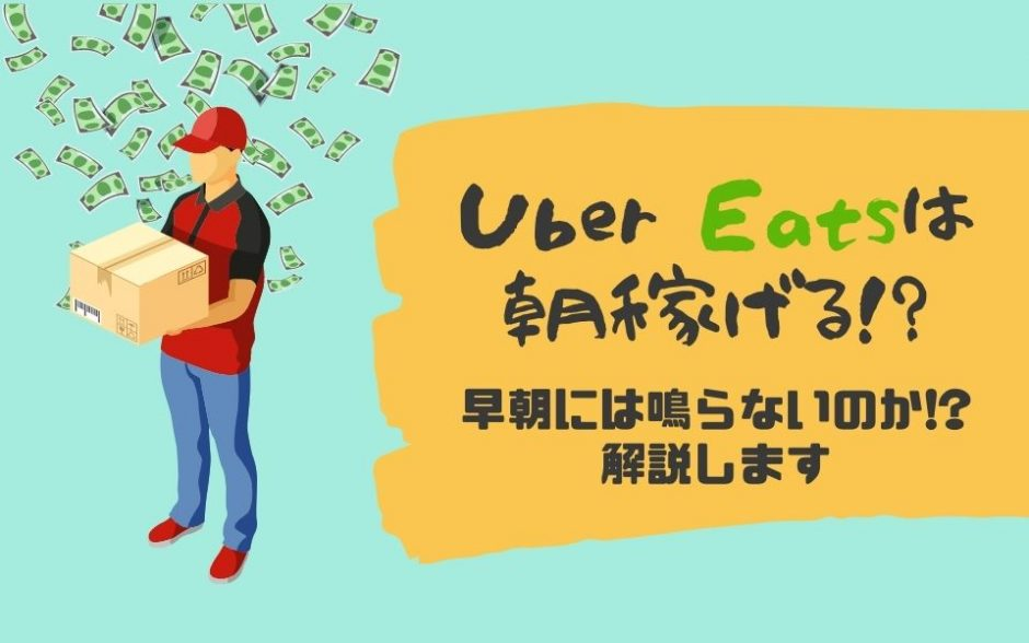 Uber Eats(ウーバーイーツ)は朝稼げる!?早朝は鳴らない!?何時から稼働できるのか?解説します
