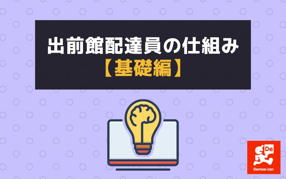 出前館配達員の仕組み【基礎編】