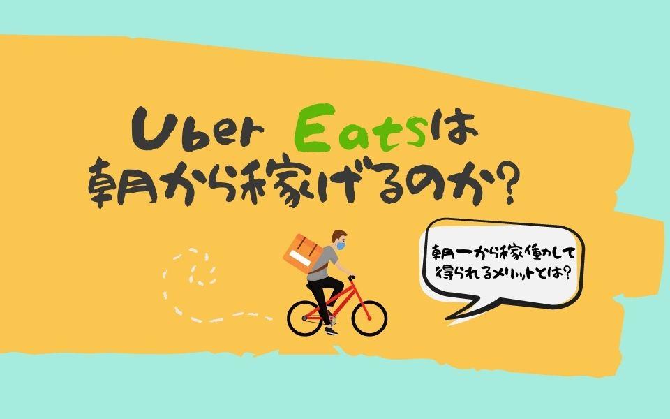 Uber Eats(ウーバーイーツ)は、朝から稼げるのか?朝一から稼働すると得られるメリットとは?