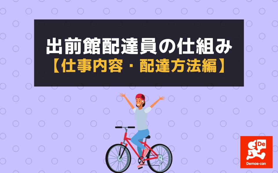 出前館配達員の仕組み【仕事内容・配達方法編】