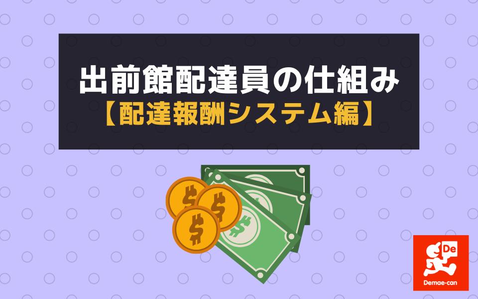 出前館配達員の仕組み【配達報酬システム編】