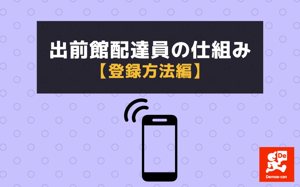 出前館配達員の仕組み【登録方法編】