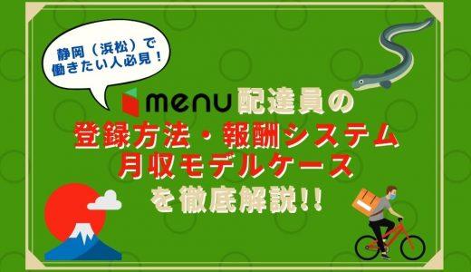 【静岡(浜松)】menu(メニュー)配達員の登録方法・報酬システム・月収モデルケースなどを徹底解説