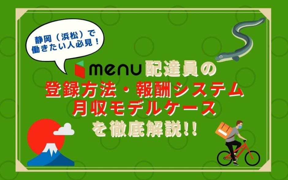 【静岡(浜松)で働きたい人必見】menu(メニュー)配達員の登録方法・報酬システム・月収モデルケースなどを徹底解説