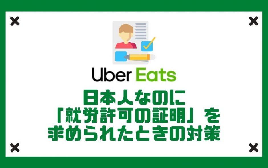 【Uber Eats(ウーバーイーツ)】日本人なのに「就労許可の証明」を求められたときの対策