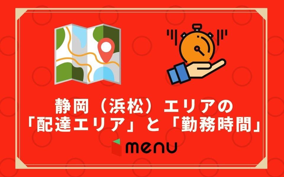 【menu(メニュー)配達員】静岡(浜松)エリアの「配達エリア」と「勤務時間」