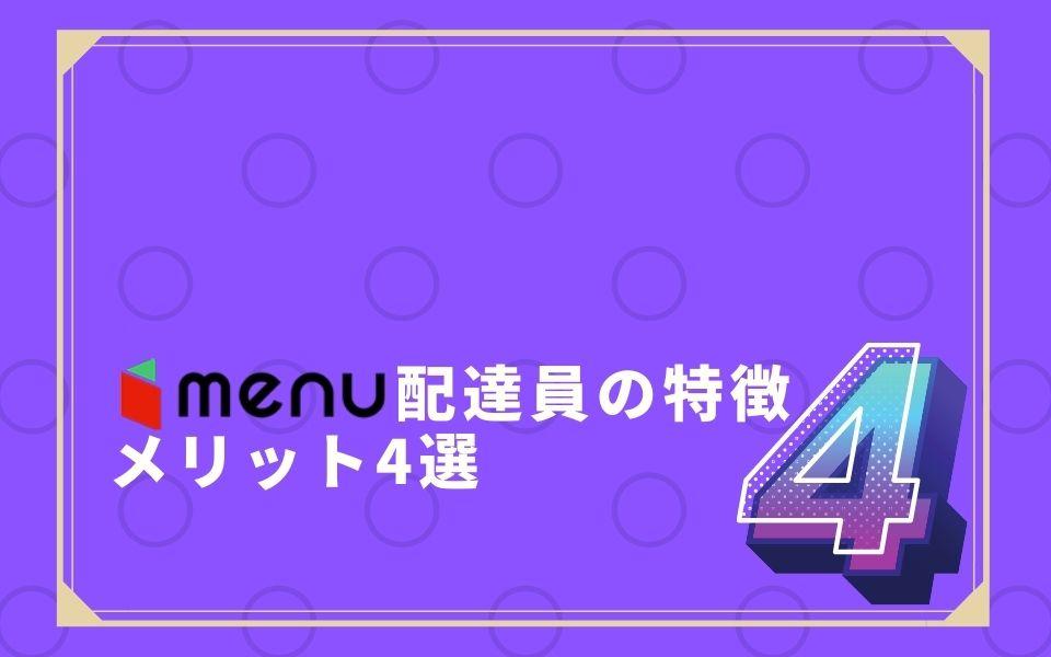 【静岡(浜松)でmenu(メニュー)配達員として働く】menu配達員の特徴・メリット4選