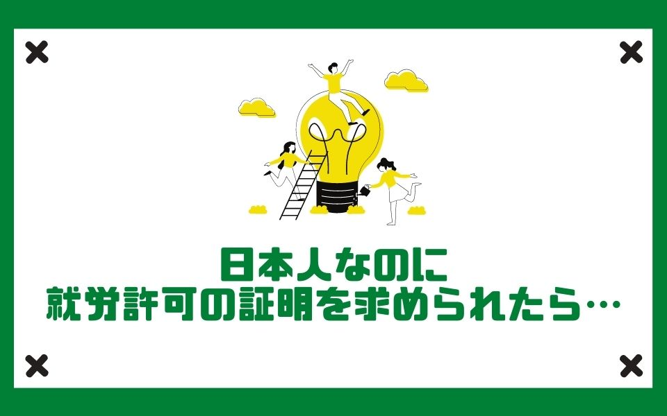 日本人なのに就労許可の証明を求められた!?