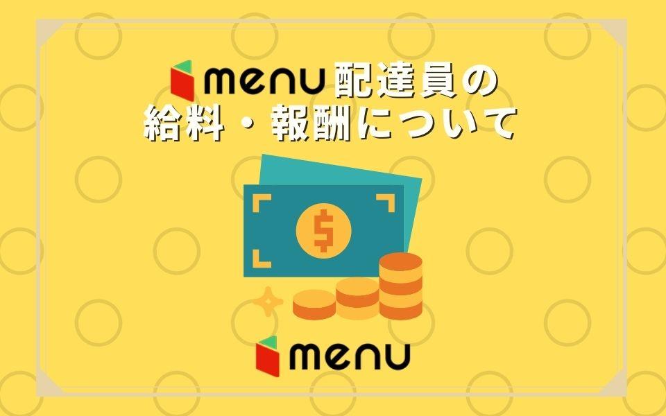 【静岡(浜松)】menu(メニュー)配達員の給料・報酬について