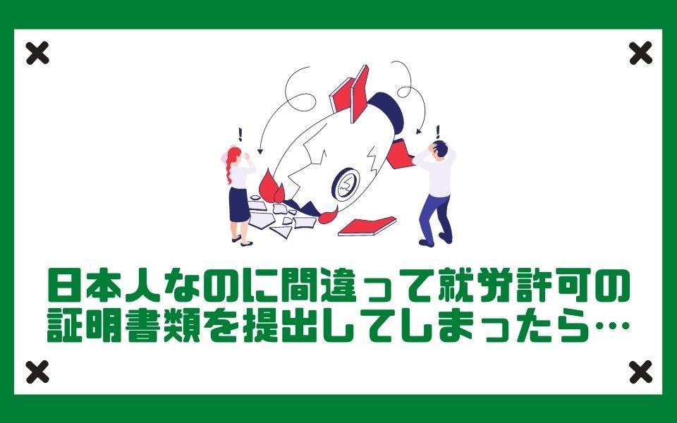 日本人なのに、間違って就労許可の証明書類を提出してしまった!?