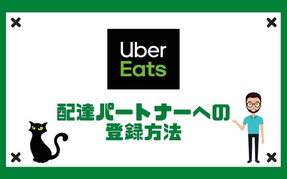 Uber Eats(ウーバーイーツ)配達パートナーへの登録方法