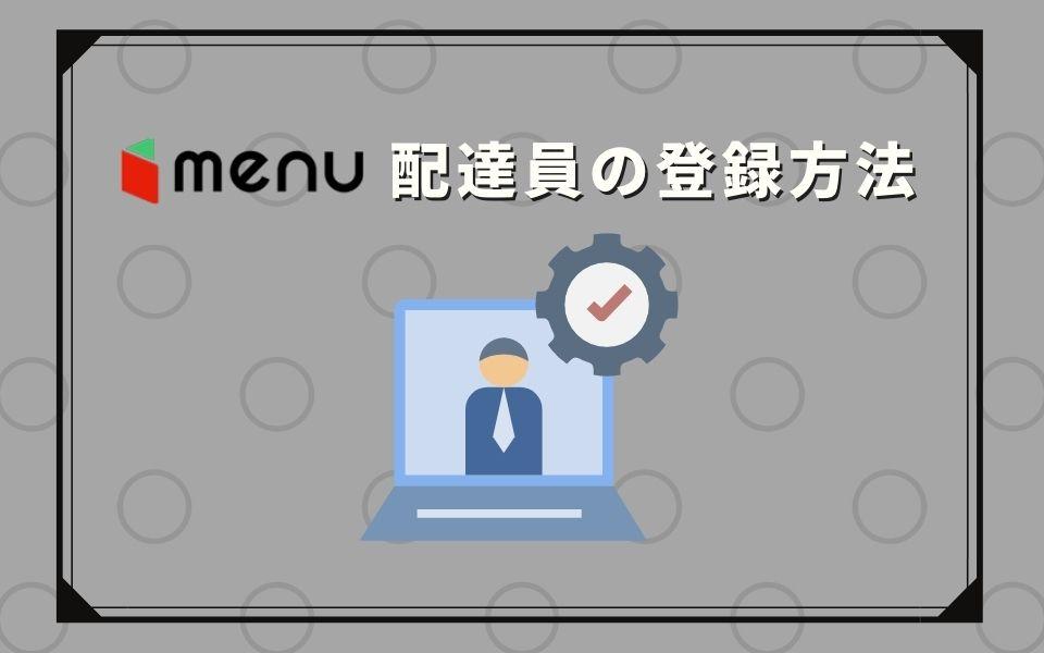【menu(メニュー)】静岡(浜松)エリアで働きたい!配達員の登録方法